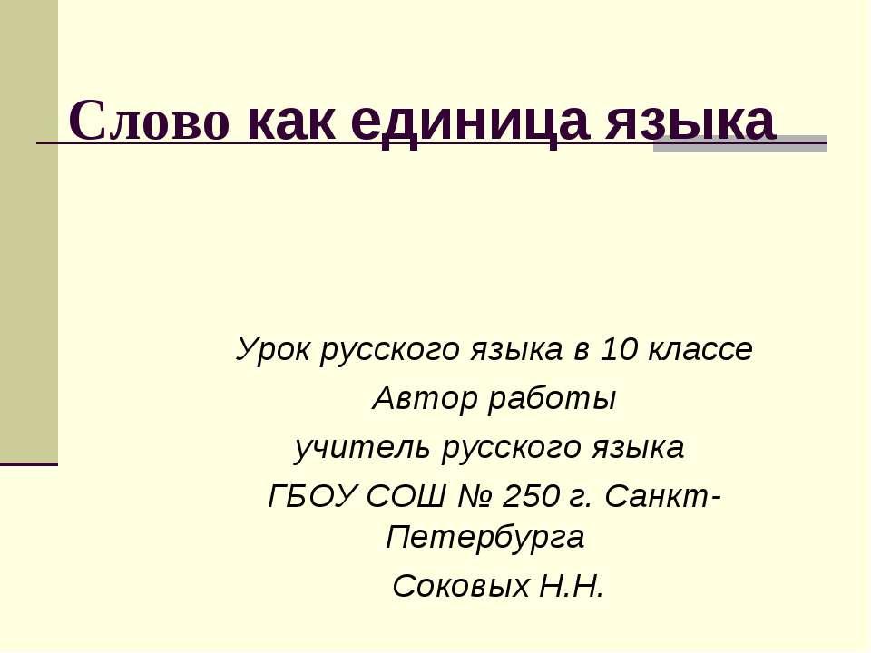 Слово как единица языка Урок русского языка в 10 классе Автор работы учитель ...