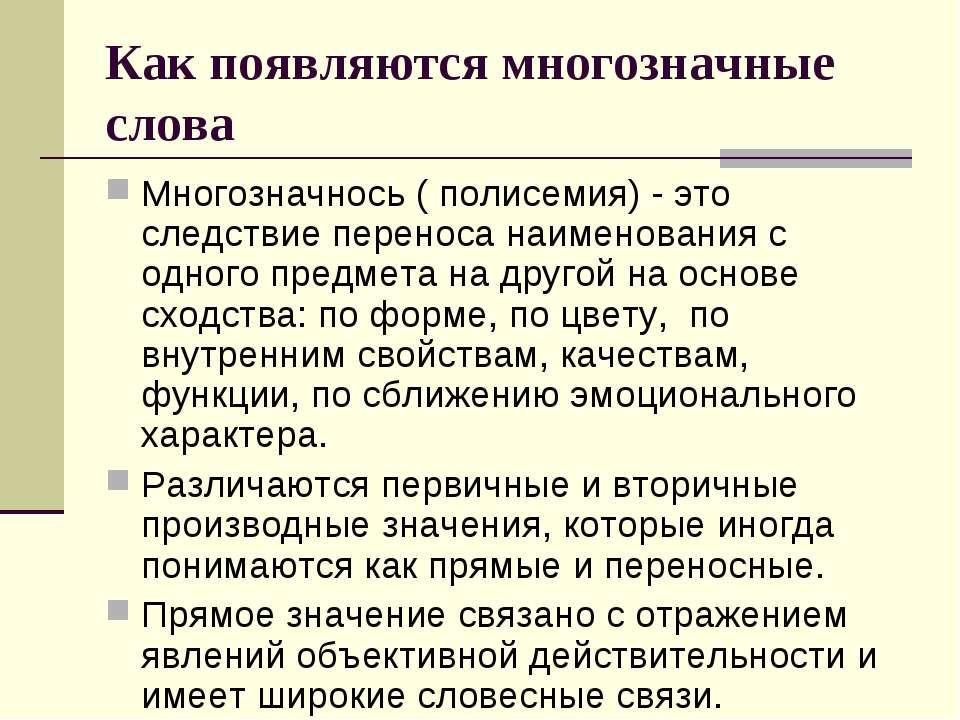 Как появляются многозначные слова Многозначнось ( полисемия) - это следствие ...