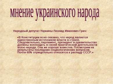 Народный депутат Украины Леонид Иванович Грач: «В Конституции ясно сказано, ч...