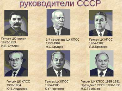Генсек ЦК партии 1922-1953 И.В. Сталин 1-й секретарь ЦК КПСС 1953-1964 Н.С.Хр...