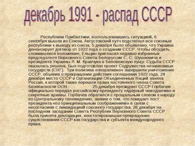 Республики Прибалтики, воспользовавшись ситуацией, 6 сентября вышли из Союза....
