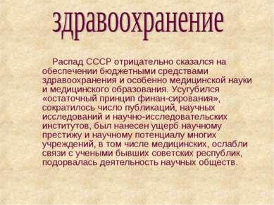 Распад СССР отрицательно сказался на обеспечении бюджетными средствами здраво...