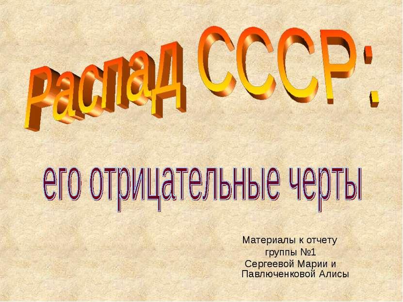 Материалы к отчету группы №1 Сергеевой Марии и Павлюченковой Алисы
