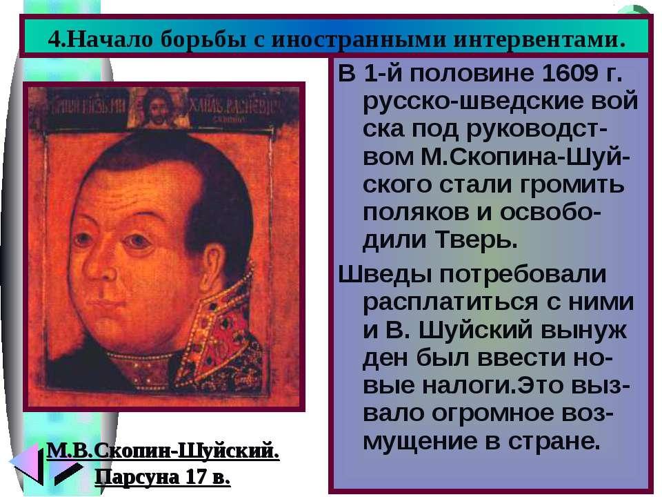 4.Начало борьбы с иностранными интервентами. В 1-й половине 1609 г. русско-шв...