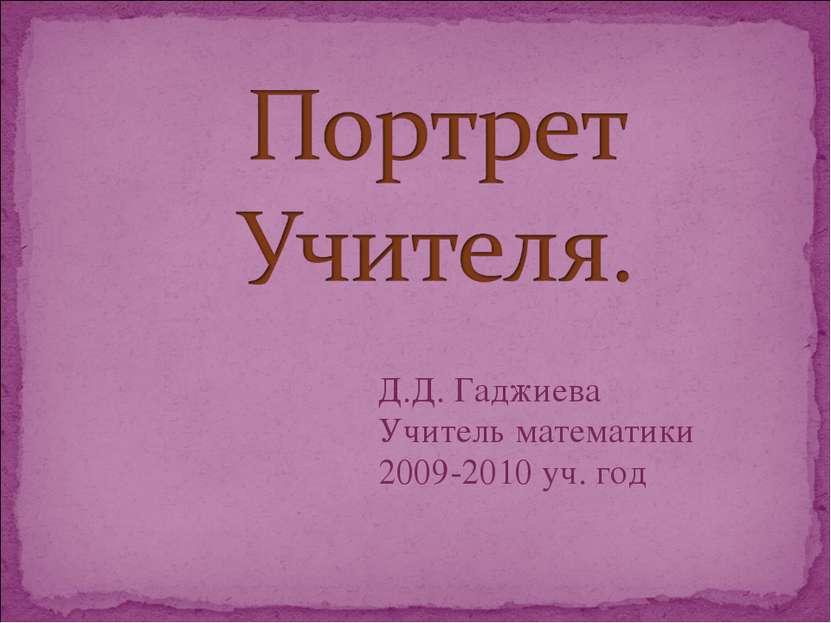Д.Д. Гаджиева Учитель математики 2009-2010 уч. год
