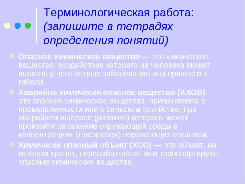 Терминологическая работа: (запишите в тетрадях определения понятий) Опасное х...