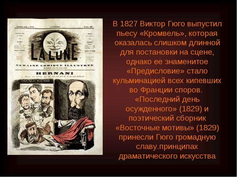 В 1827 Виктор Гюго выпустил пьесу «Кромвель», которая оказалась слишком длинн...