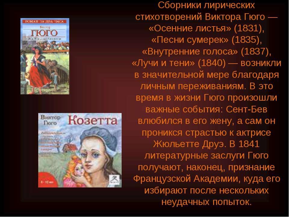Сборники лирических стихотворений Виктора Гюго — «Осенние листья» (1831), «Пе...