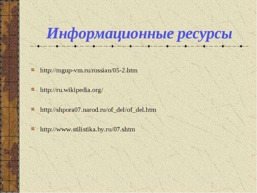 Информационные ресурсы http://mgup-vm.ru/russian/05-2.htm  http://ru.wikiped...