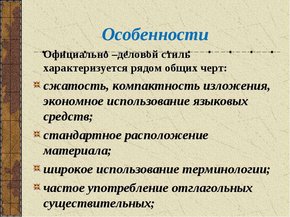 Особенности Официально –деловой стиль характеризуется рядом общих черт: сжато...