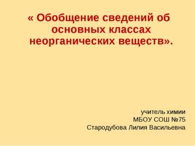 « Обобщение сведений об основных классах неорганических веществ». учитель хим...