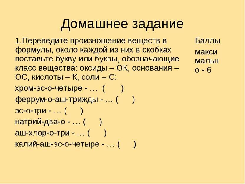 Домашнее задание 1.Переведите произношение веществ в формулы, около каждой из...