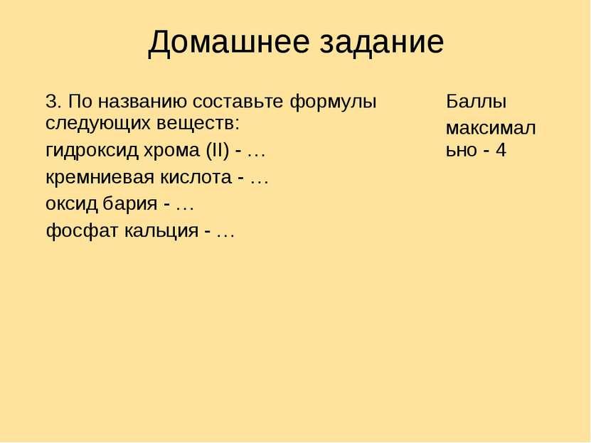 Домашнее задание 3. По названию составьте формулы следующих веществ: гидрокси...