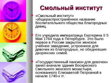 Смольный институт «Смольный институт» -общераспространённое название Воспитат...