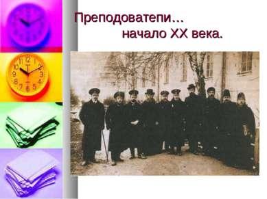Преподоватепи… начало ХХ века.