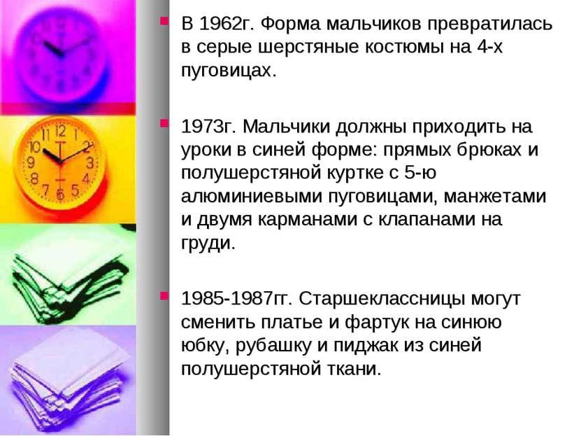 В 1962г. Форма мальчиков превратилась в серые шерстяные костюмы на 4-х пугови...