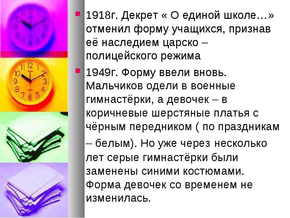 1918г. Декрет « О единой школе…» отменил форму учащихся, признав её наследием...