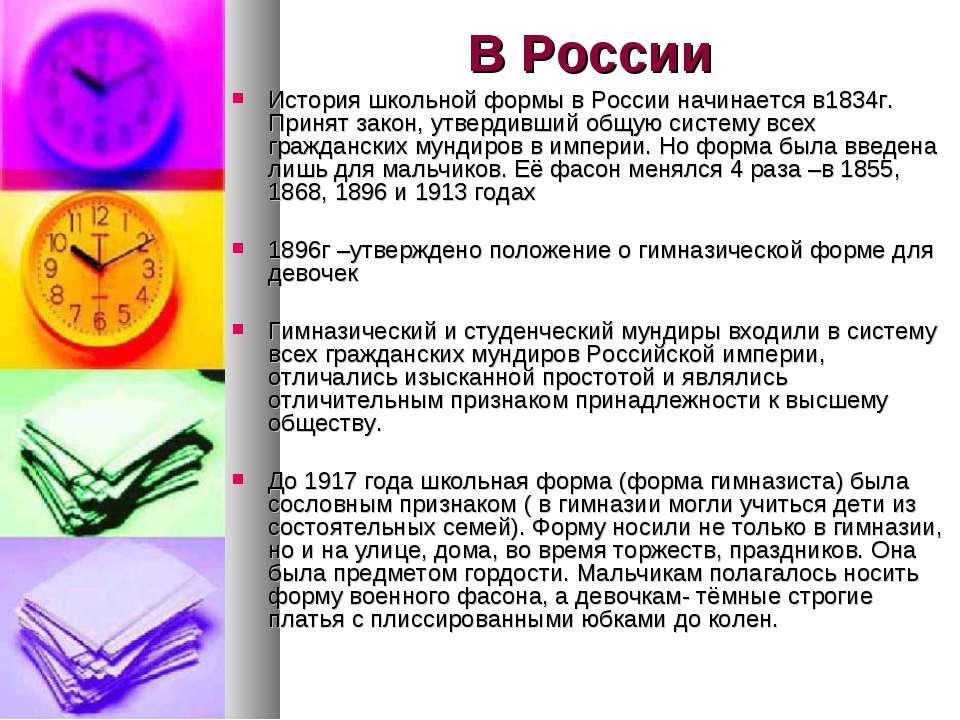 В России История школьной формы в России начинается в1834г. Принят закон, утв...