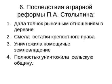 6. Последствия аграрной реформы П.А. Столыпина: Дала толчок рыночным отношени...