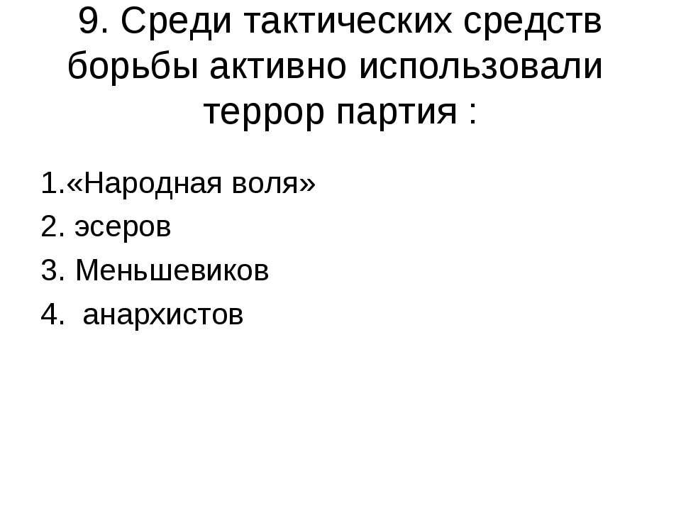 9. Среди тактических средств борьбы активно использовали террор партия : 1.«Н...