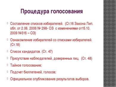 Процедура голосования Составление списков избирателей. (Ст.16 Закона Лип. обл...