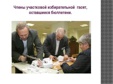 Члены участковой избирательной гасят, оставшиеся бюллетени.