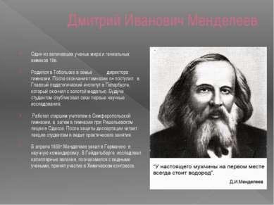 Дмитрий Иванович Менделеев Один из величавших ученых мира и гениальных химико...