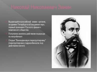 Николай Николаевич Зинин Выдающийся российский химик- органик, академик Пете...
