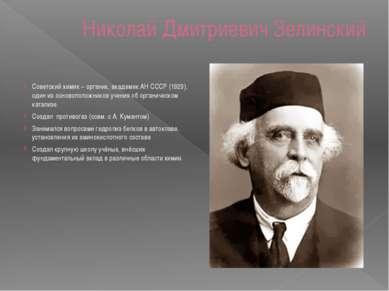 Николай Дмитриевич Зелинский Советский химик – органик, академик АН СССР (192...