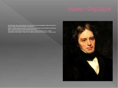 Майкл Фарадей Английский химик и физик. Родился в Лондоне. Учился самостоятел...