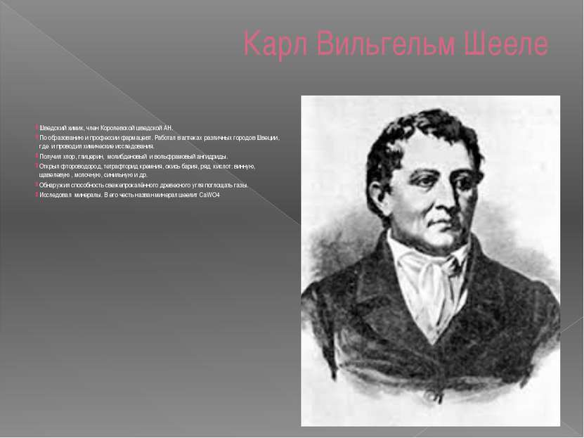 Карл Вильгельм Шееле Шведский химик, член Королевской шведской АН. По образов...