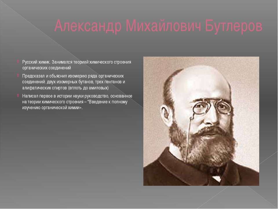 Александр Михайлович Бутлеров Русский химик. Занимался теорией химического ст...