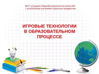 МОУ «Средняя общеобразовательная школа №7 с углубленным изучением отдельных п...