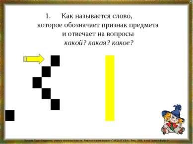 Как называется слово, которое обозначает признак предмета и отвечает на вопро...