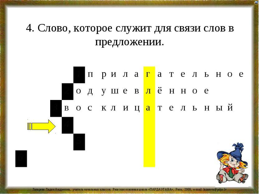 4. Слово, которое служит для связи слов в предложении. Лазарева Лидия Андреев...