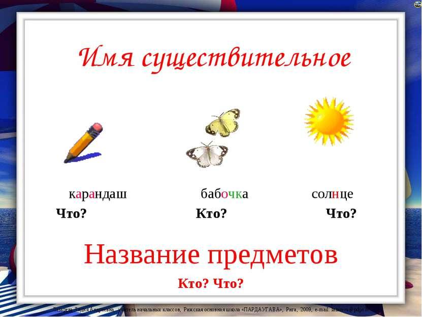 Название предметов карандаш бабочка солнце Что? Кто? Что? Кто? Что? Имя сущес...