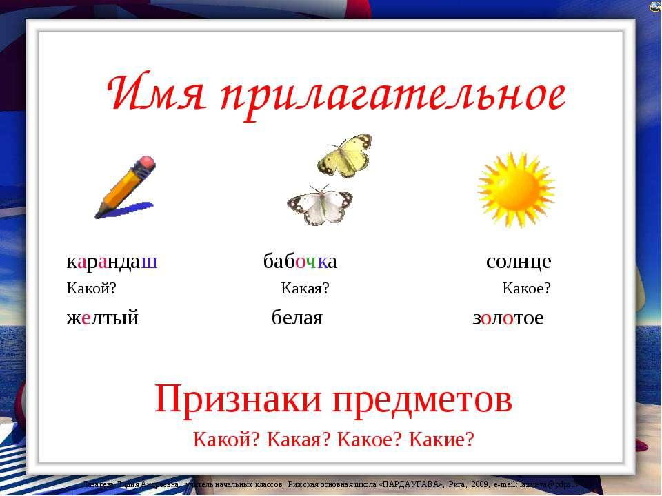 Имя прилагательное карандаш бабочка солнце Какой? Какая? Какое? желтый белая ...