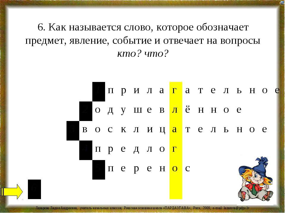 6. Как называется слово, которое обозначает предмет, явление, событие и отвеч...