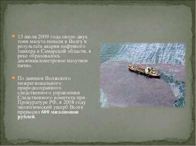 13 июля 2009 года около двух тонн мазута попали в Волгу в результате аварии н...