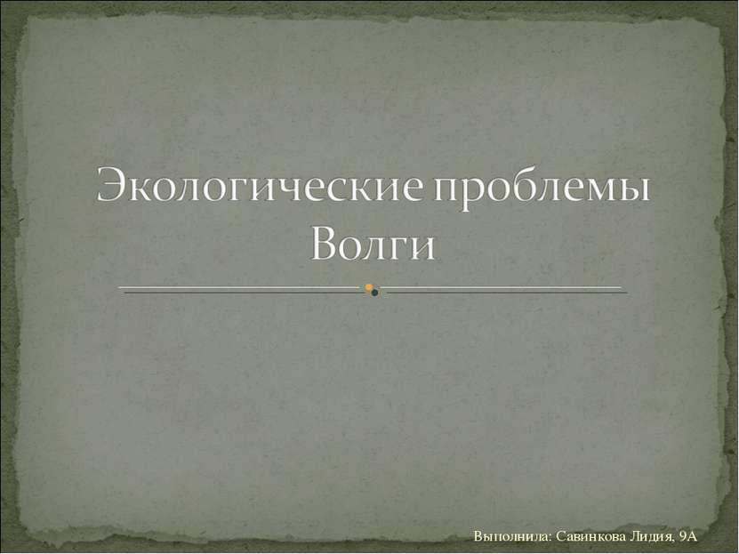 Выполнила: Савинкова Лидия, 9А