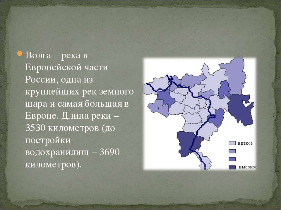 Волга – река в Европейской части России, одна из крупнейших рек земного шара ...