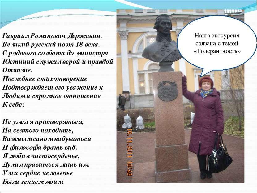 Наша экскурсия связана с темой «Толерантность» Гавриил Романович Державин. Ве...