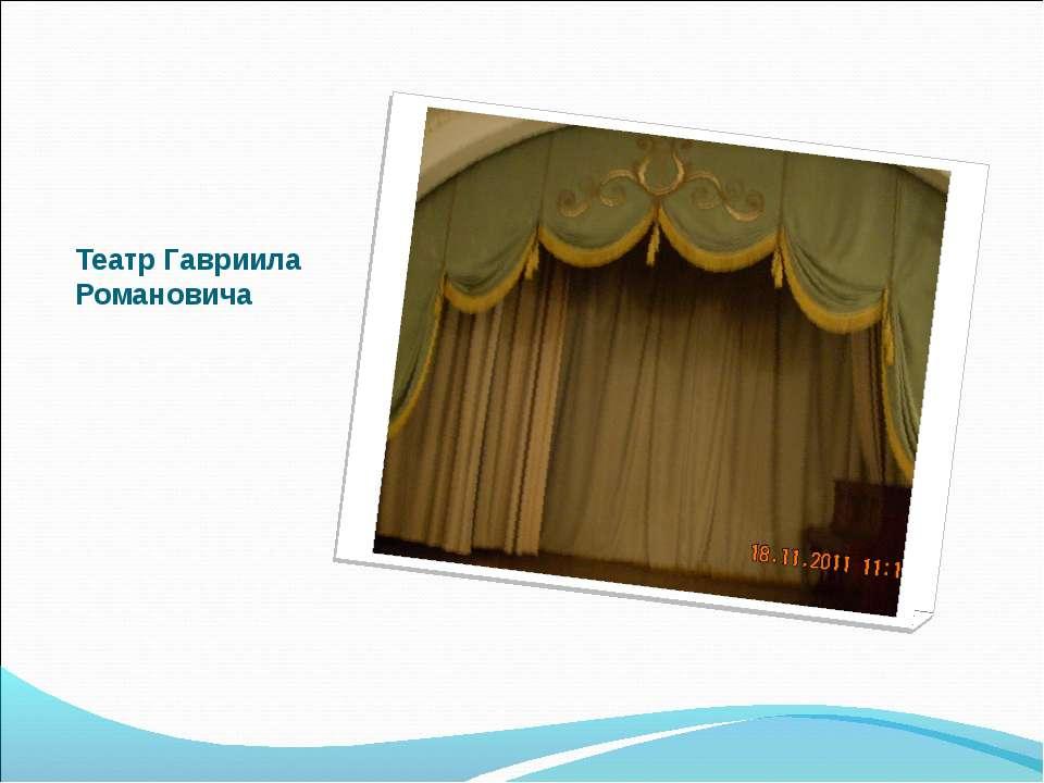 Театр Гавриила Романовича
