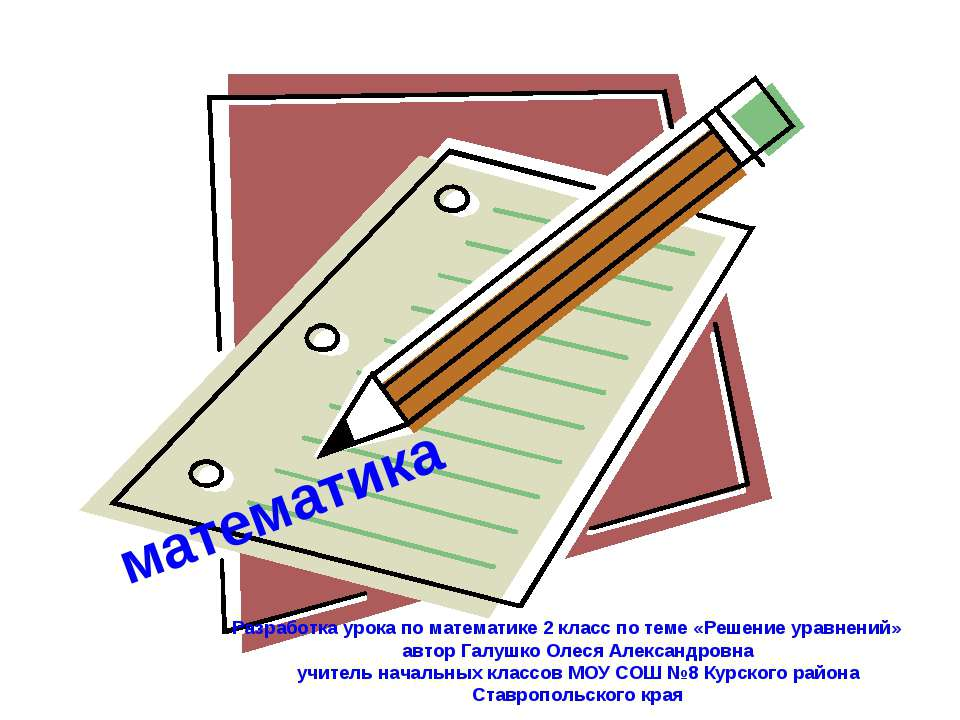 математика Разработка урока по математике 2 класс по теме «Решение уравнений»...