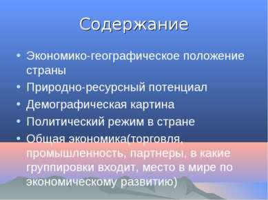 Содержание Экономико-географическое положение страны Природно-ресурсный потен...