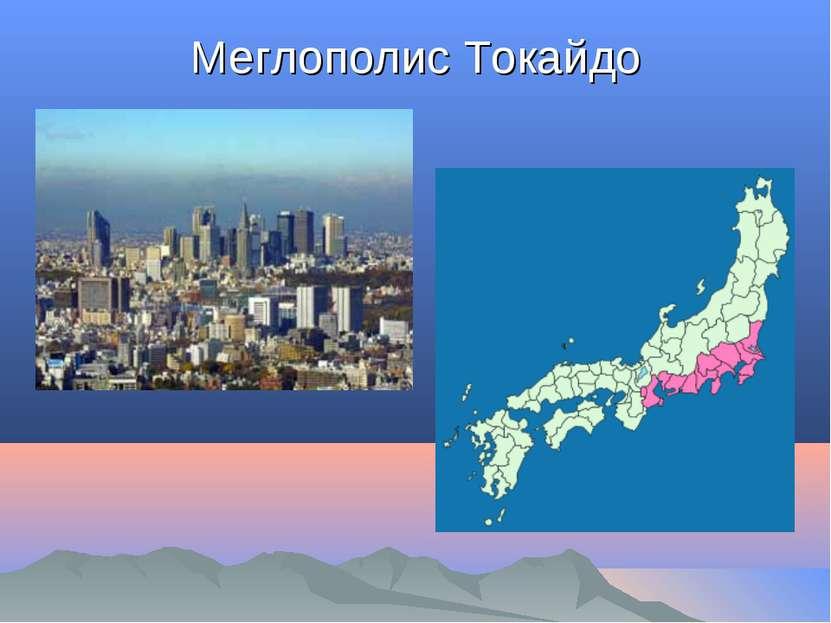 Меглополис Токайдо