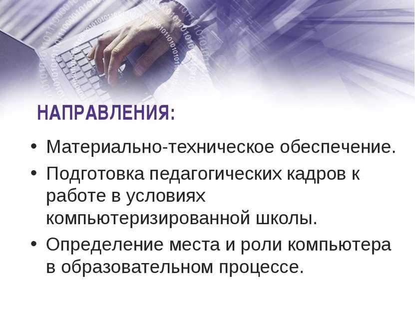 НАПРАВЛЕНИЯ: Материально-техническое обеспечение. Подготовка педагогических к...