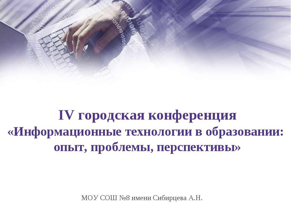 IV городская конференция «Информационные технологии в образовании: опыт, проб...