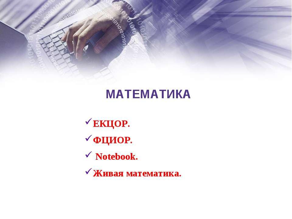МАТЕМАТИКА ЕКЦОР. ФЦИОР. Notebook. Живая математика.