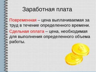 Заработная плата Повременная – цена выплачиваемая за труд в течение определен...